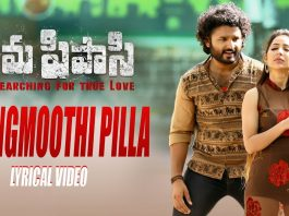 Bungamoothi Pilla Lyrical Song From PremaPipasi Movie