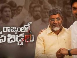 first day box office collection report of Amma Rajyam lo Kadapa Biddalu