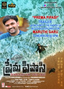 Prema Pipasi Trailer to Launch Tomorrow By Director Maruthi